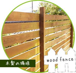 木製の塀垣