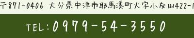 株式会社オーダー・ウッド所在地/電話番号