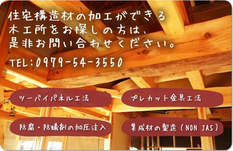 住宅構造材の加工